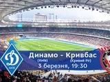 Поступили в продажу билеты на матч «Динамо» — «Кривбасс»