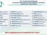 Все матчи 1/8 финала Кубка Украины состоятся 25 октября