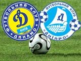 Пыль веков. «Динамо» против «Днепра»
