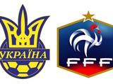 Стали известны арбитры на матчи между Украиной и Францией