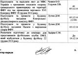 Коньков просит помощи у милиции (ДОКУМЕНТ)