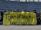Молдавские фаны поддержали украинцев (ФОТО)