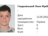«Динамо» подписало Леона Гладковского