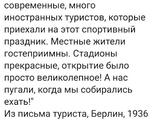 """Письмо с """"праздника спорта"""""""