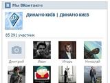 85 лет «Динамо», 85 000 участников в группе dynamo.kiev.ua!
