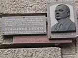 Именем Лобановского назовут улицу. В Днепропетровске