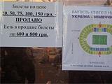 На матч Украина — Германия остались билеты лишь по 600 и 800 грн