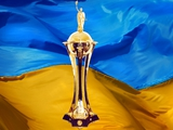Официально: финал Кубка Украины перенесен на 17 мая