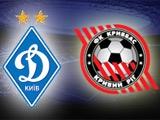 Официально. Матч «Динамо» — «Кривбасс» состоится в это воскресенье