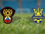Юношеская сборная Украины не смогла повторно обыграть россиян