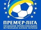 «Арсенал», «Волынь» и «Кривбасс» могут сняться с чемпионата Украины