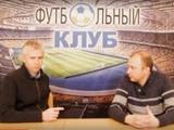 Александр Попов: «Дно по составу? Будет после ухода Виды»