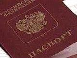 В России билет на футбол будут продавать только по паспорту