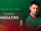 Официально: «Локомотив» продлил контракт с Михаликом