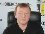 Владимир ШАРАН: «Рост результатов «Александрии» закономерен»
