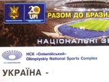 Официально. Продажа билетов на матч Украина — Франция должна начаться сегодня
