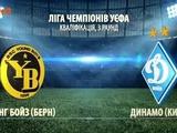 «Янг Бойз» — «Динамо» — 2:0. ВИДЕО голов и обзор матча