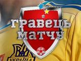 Назови лучшего игрока матча Украина — Польша и и выиграй билет на следующие матчи сборной!