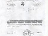 Федерация футбола Крыма поддержала Конькова