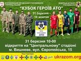 31 марта стартует новый сезон чемпионата Лиги участников АТО