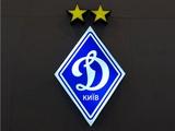 Официально. 6 июня «Динамо» представит нового генерального спонсора