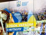 Результаты жеребьевки третьего раунда Кубка Украины