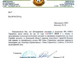«Нива» просит перенести матч с «Авангардом» из-за сепаратизма (ДОКУМЕНТ)