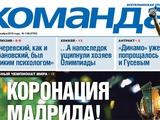 Газета «КОМАНДА» прекратила выход