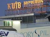 «Таврия» прилетела в Киев на матч с «Динамо»