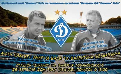 28 сентября состоится матч памяти Андрея Баля и Валентина Белькевича
