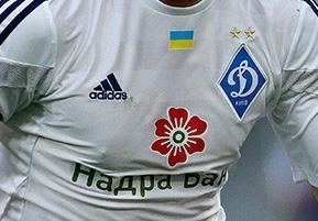 В матче против «Черноморца» «Динамо» сыграет в белой форме