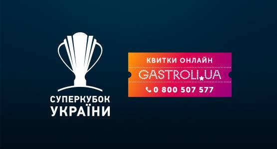 Билеты на Суперкубок в продаже с 4 июля