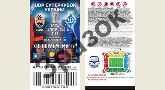 Билеты на Суперкубок Украины можно купить в Киеве