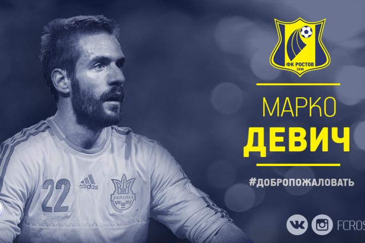 Девич продолжит карьеру в«Ростове»
