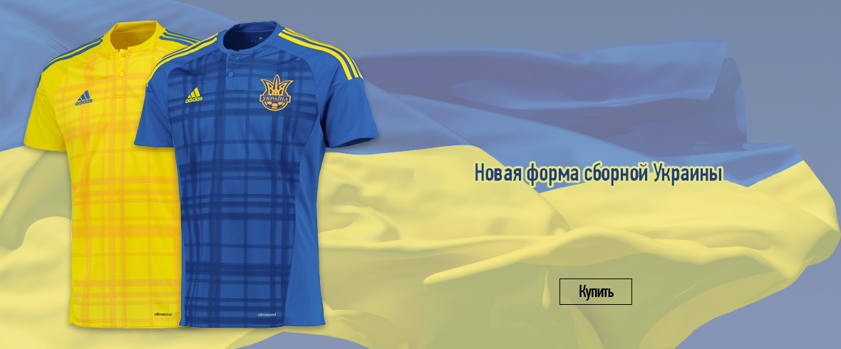 new form of the national team of Ukraine