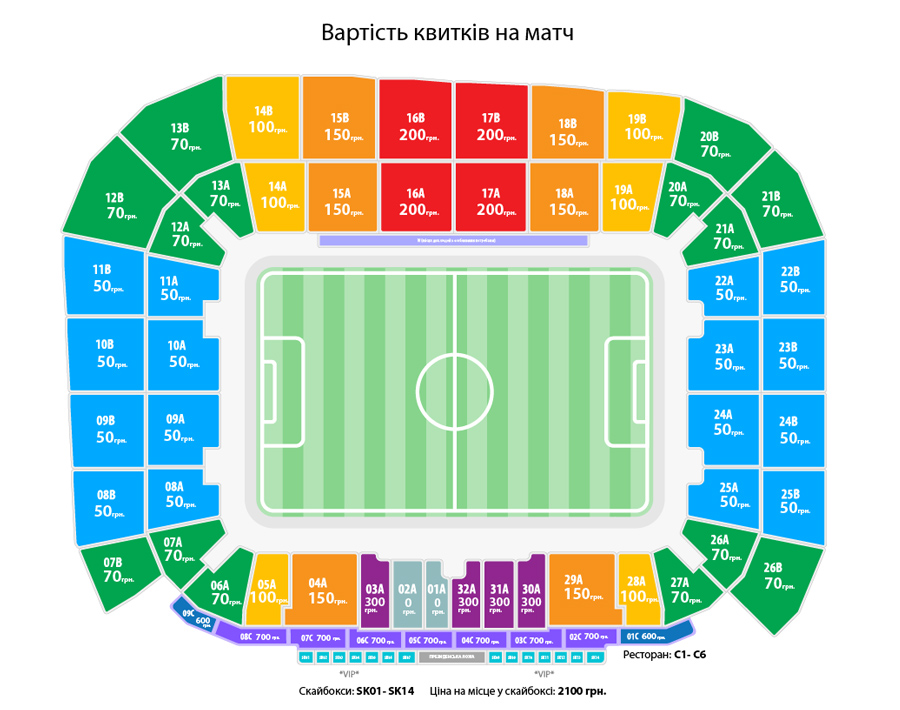 стадіону «Арена Львів»