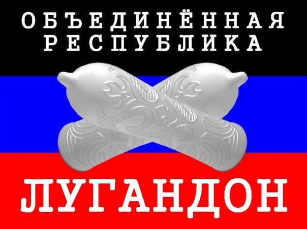 Луганск в полной изоляции и находится на грани выживания, - мэрия - Цензор.НЕТ 7520