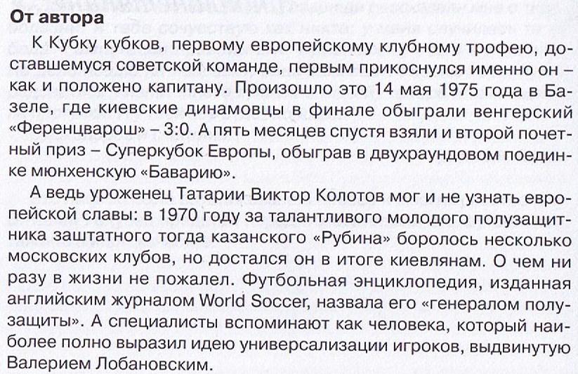 Виктор Колотов: вспоминайте его... - изображение 3