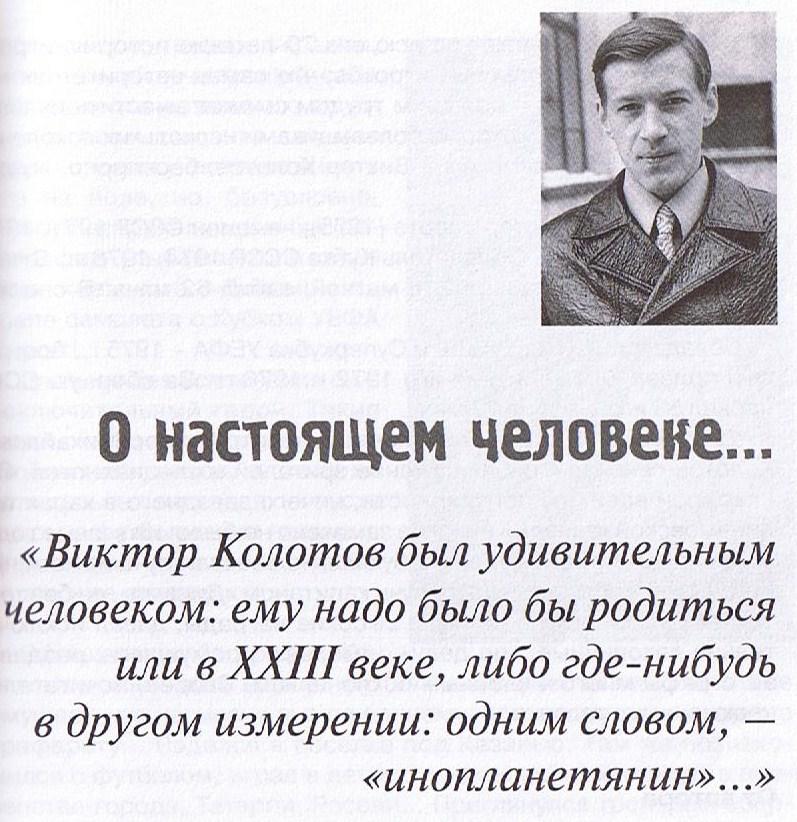 Виктор Колотов: вспоминайте его... - изображение 1