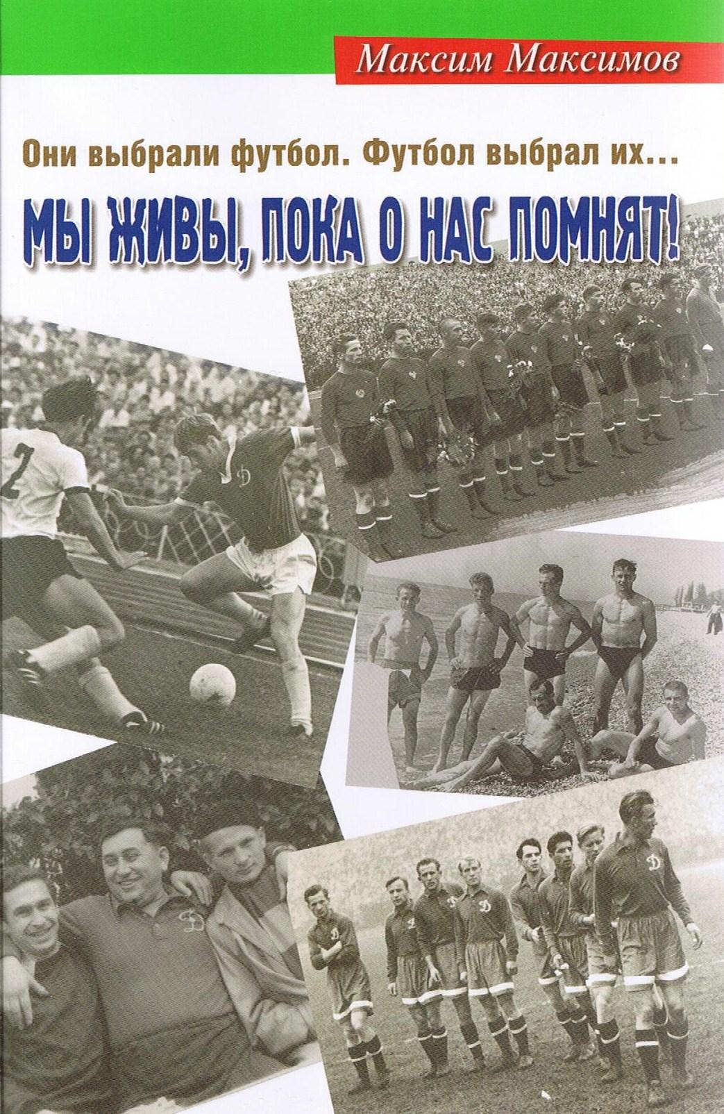 Виктор Колотов: вспоминайте его... - изображение 4