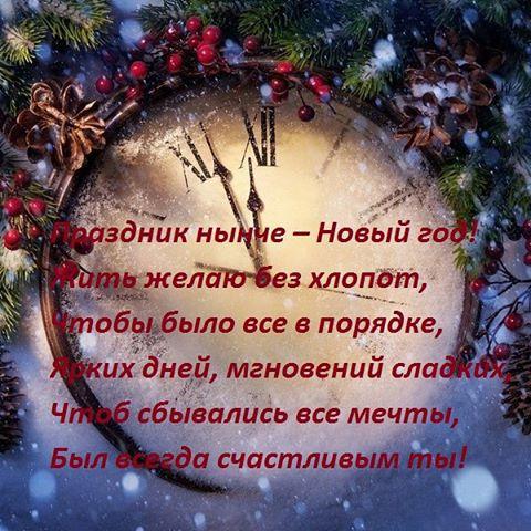 Новогоднее поздравление смс для всех