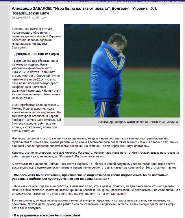 """Звезду газеты """"Спорт-экспресс в Украине"""" уличили в плагиате - изображение 1"""