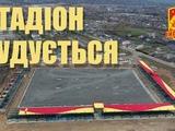 «Ингулец» показал строительство стадиона в Петрово (ВИДЕО)