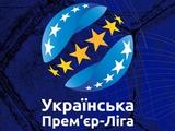 «Динамо» начнет второй этап чемпионата Украины 2 апреля