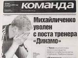 Михайличенко??????