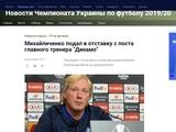 Издание Ахметова отправило Михайличенко в отставку с поста тренера «Динамо» (ФОТО)