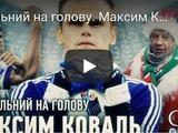 """""""Футбольний на голову"""". Максим Коваль"""
