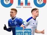 Блогер: «Ни в какой вертикальный футбол «Динамо» играть не начало»