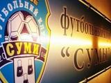 ФК «Сумы» оспорит решение о лишении клуба профессионального статуса