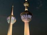 Сине-желтый флаг на знаменитых Кувейтских Башнях